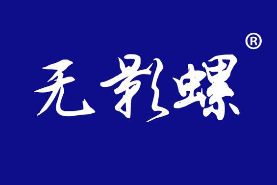 无影螺logo