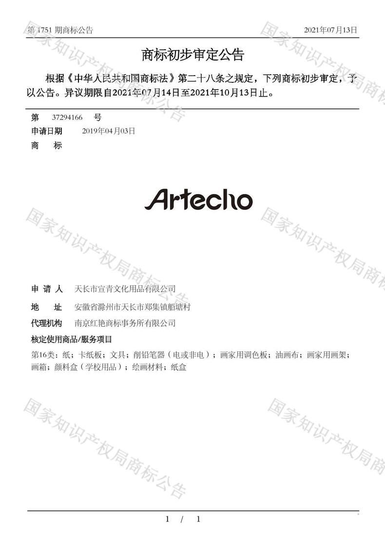ARTECHO商标初步审定公告