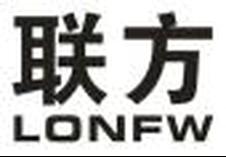 联方 LONFW