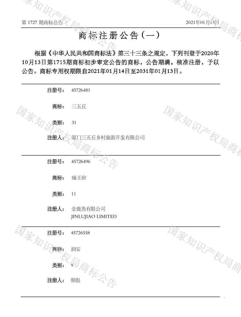 三五丘商标注册公告(一)