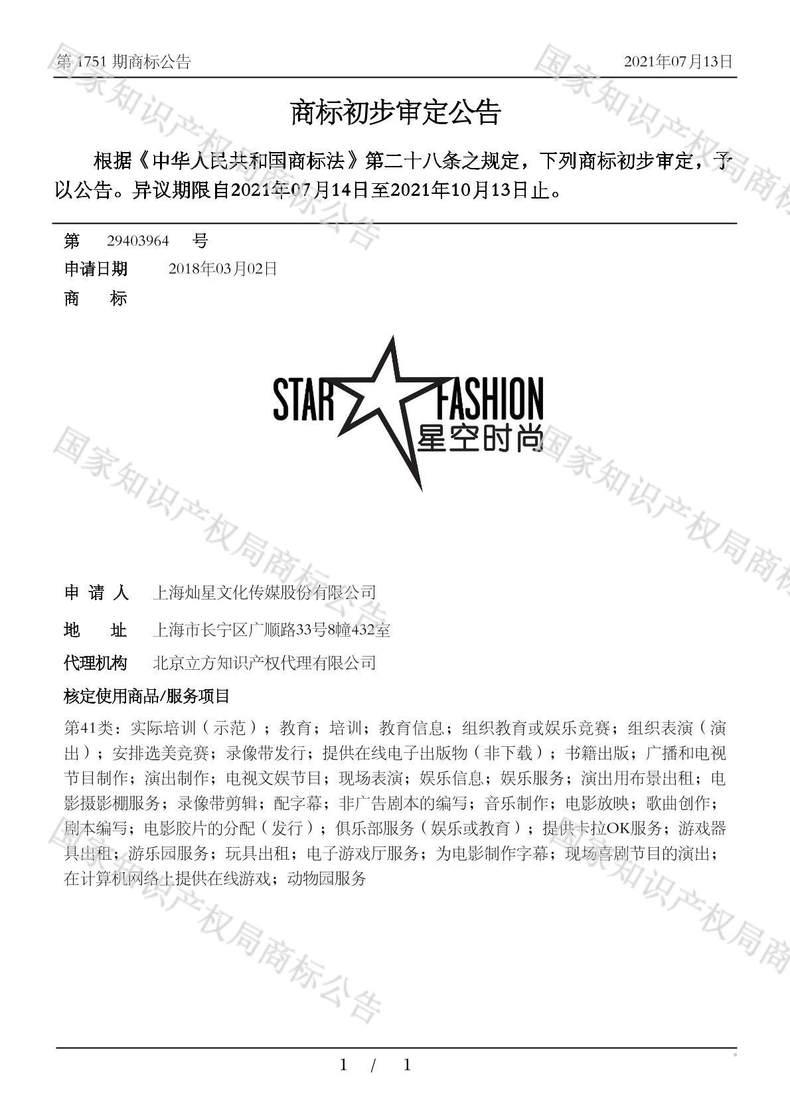 星空时尚 STAR FASHION商标初步审定公告
