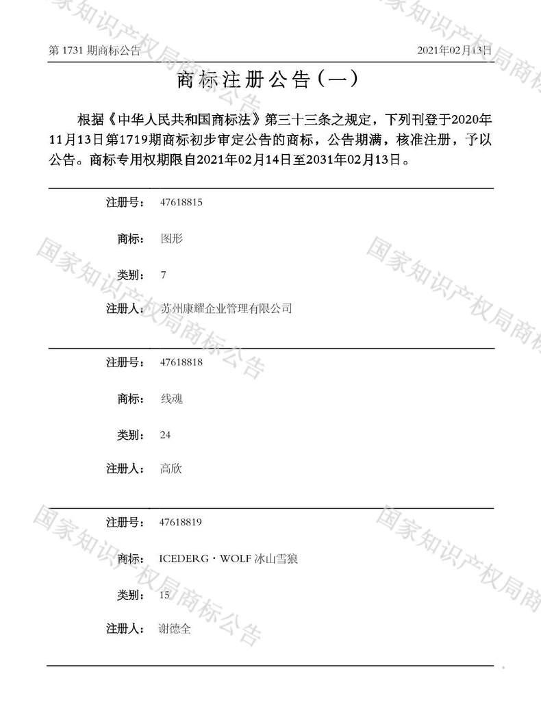 图形47618815商标注册公告(一)
