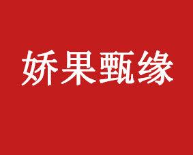 娇果甄缘logo
