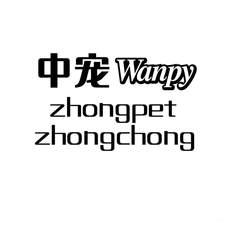 中宠 WANPY ZHONGPET-第40类-材料加工