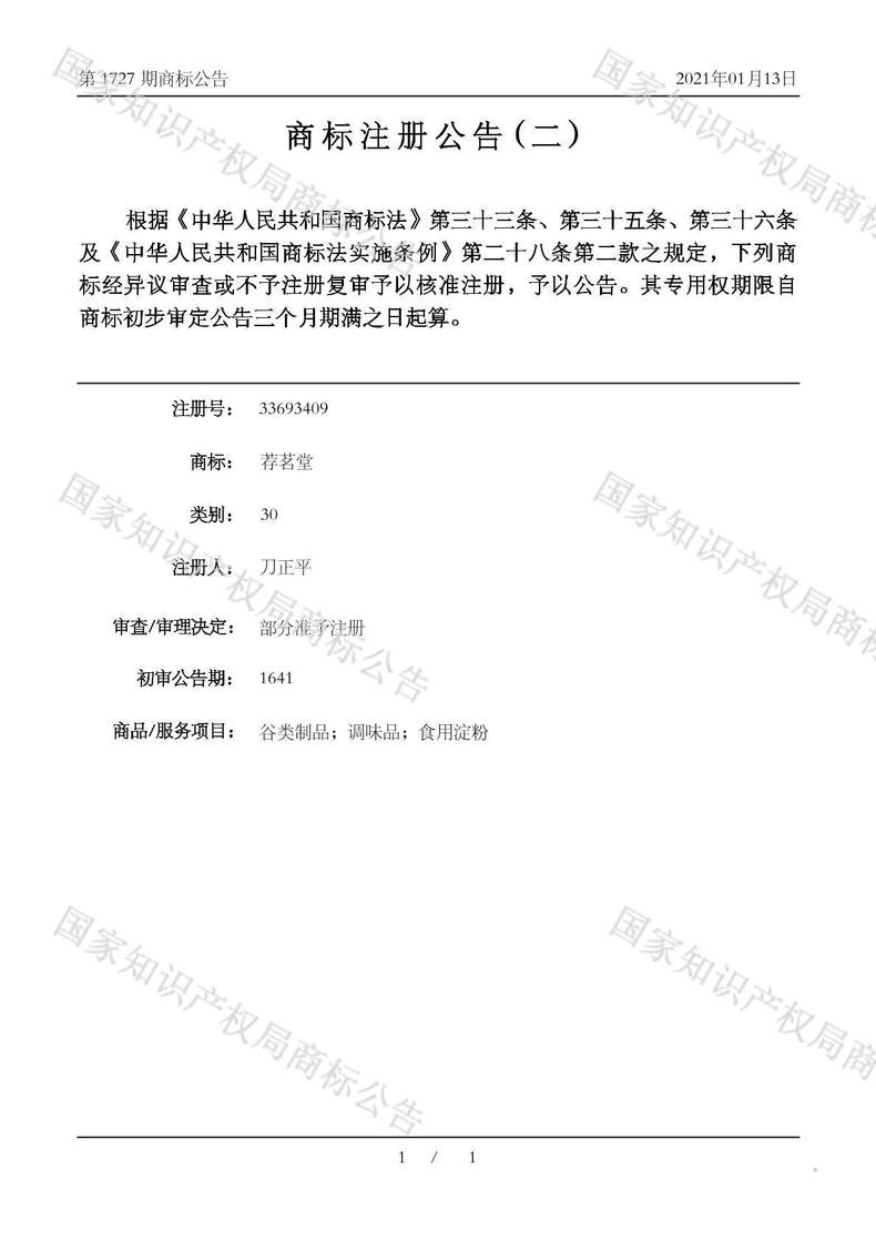 荐茗堂商标注册公告(二)