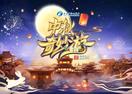 """河南卫视注册新商标""""奇妙游"""""""