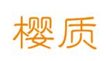 樱质logo