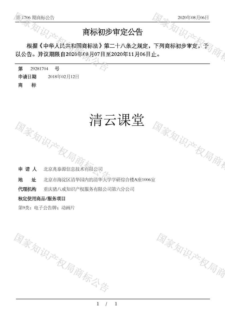 清云课堂商标初步审定公告