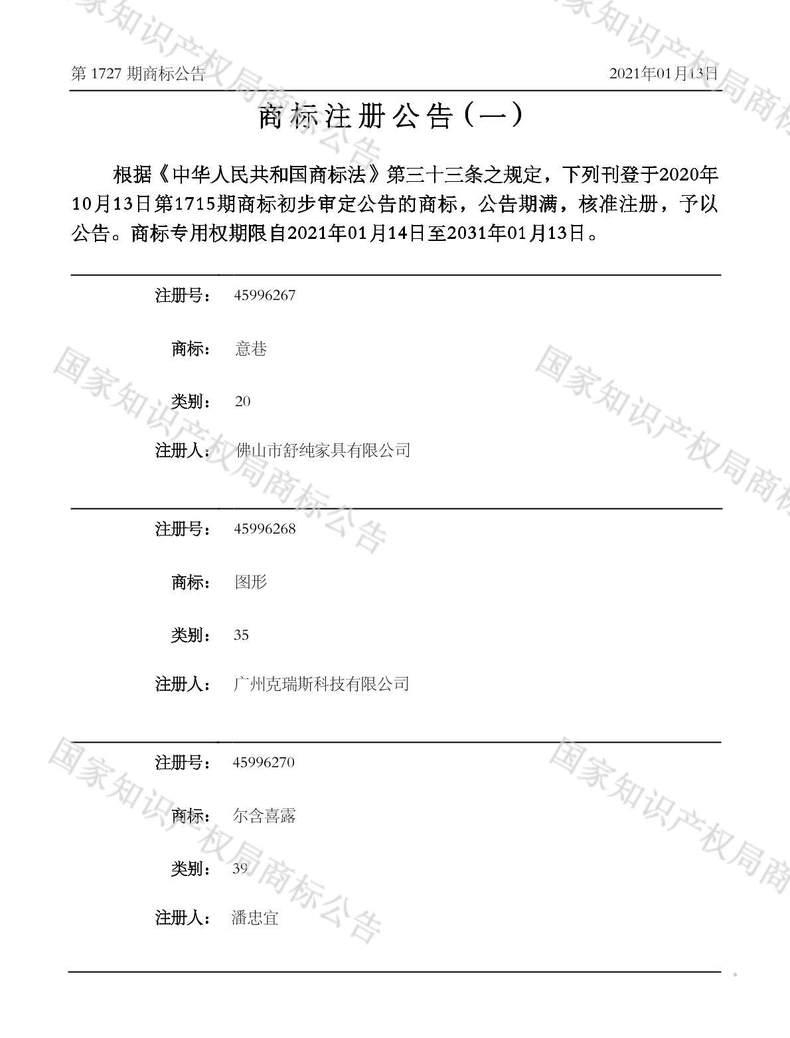 尔含喜露商标注册公告(一)