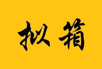 拟箱logo