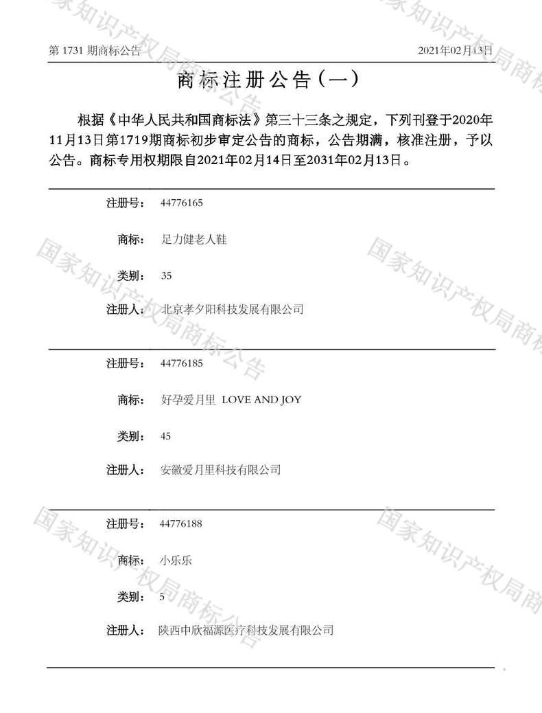 足力健老人鞋商标注册公告(一)