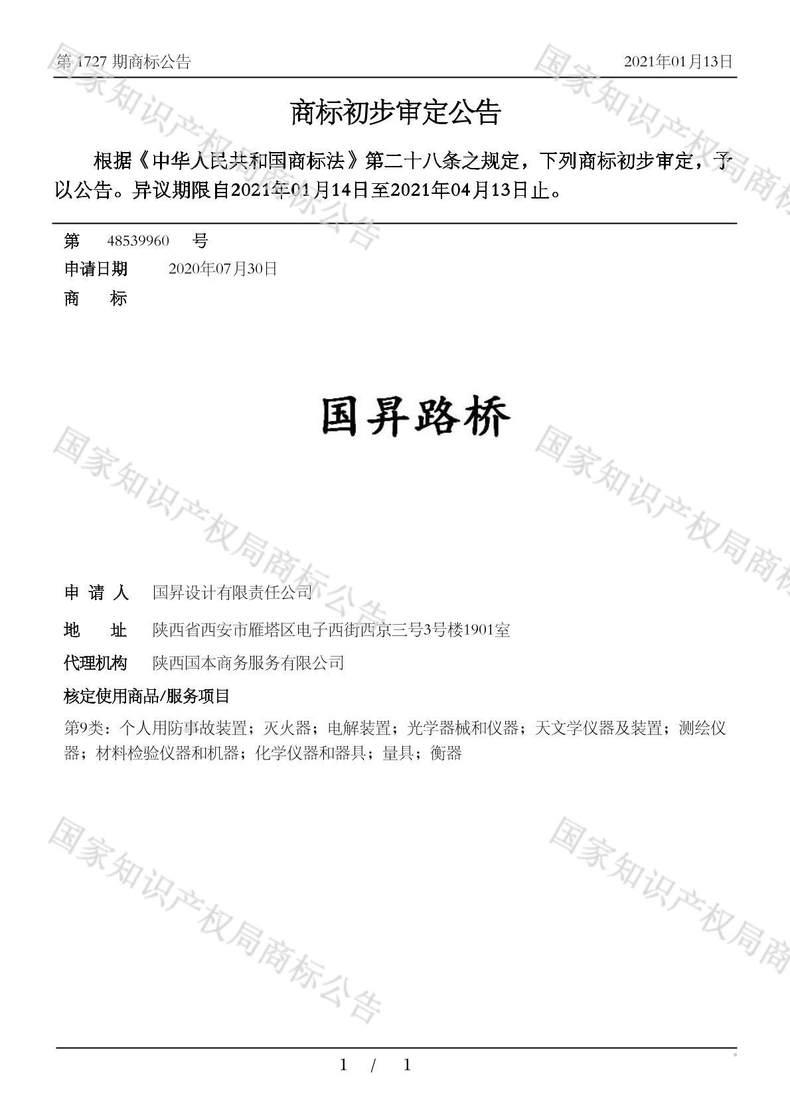 国昇路桥商标初步审定公告