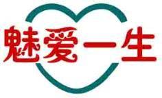 魅爱一生logo