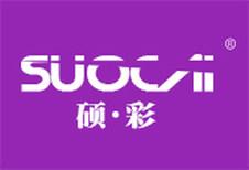 硕·彩 SUOCAI