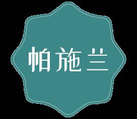 帕施兰logo