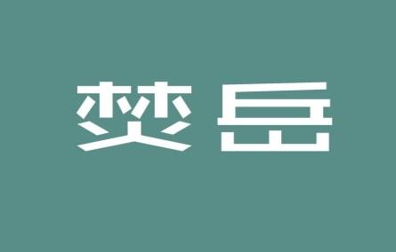 焚岳logo