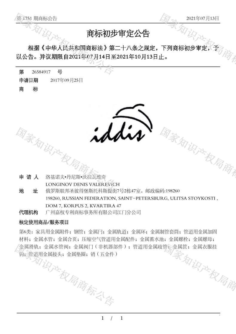IDDIS商标初步审定公告