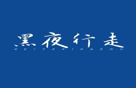 黑夜行走logo