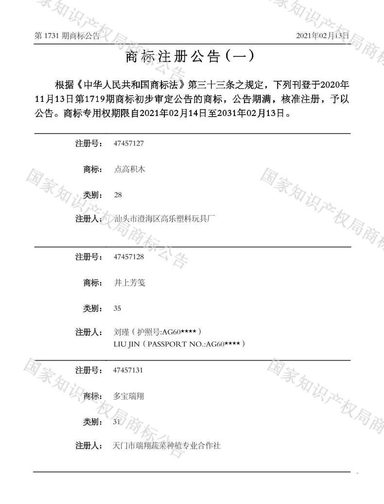 井上芳笺商标注册公告(一)