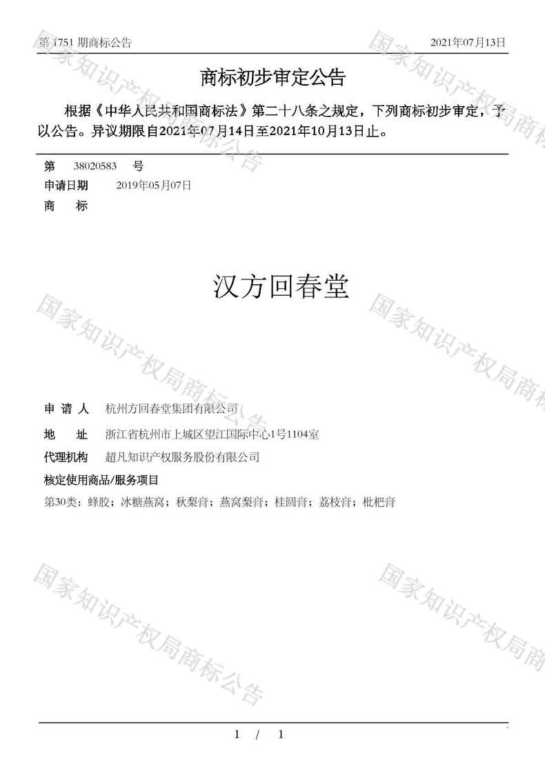 汉方回春堂商标初步审定公告
