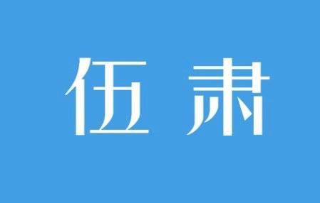 伍肃logo