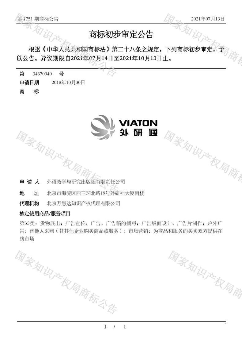 外研通 VIATON商标初步审定公告