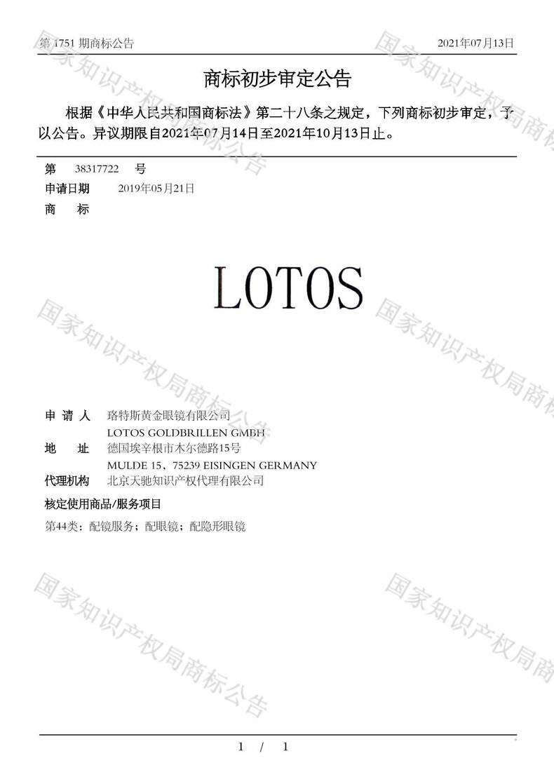 LOTOS商标初步审定公告
