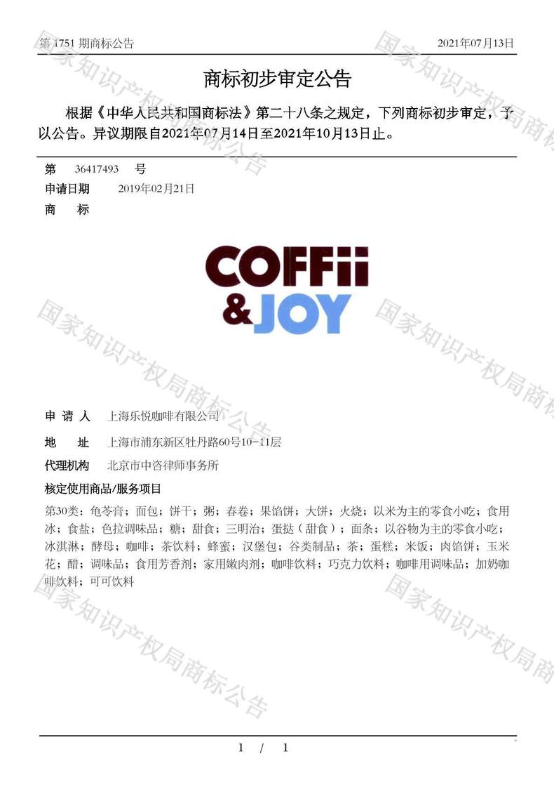 COFFII&JOY商标初步审定公告