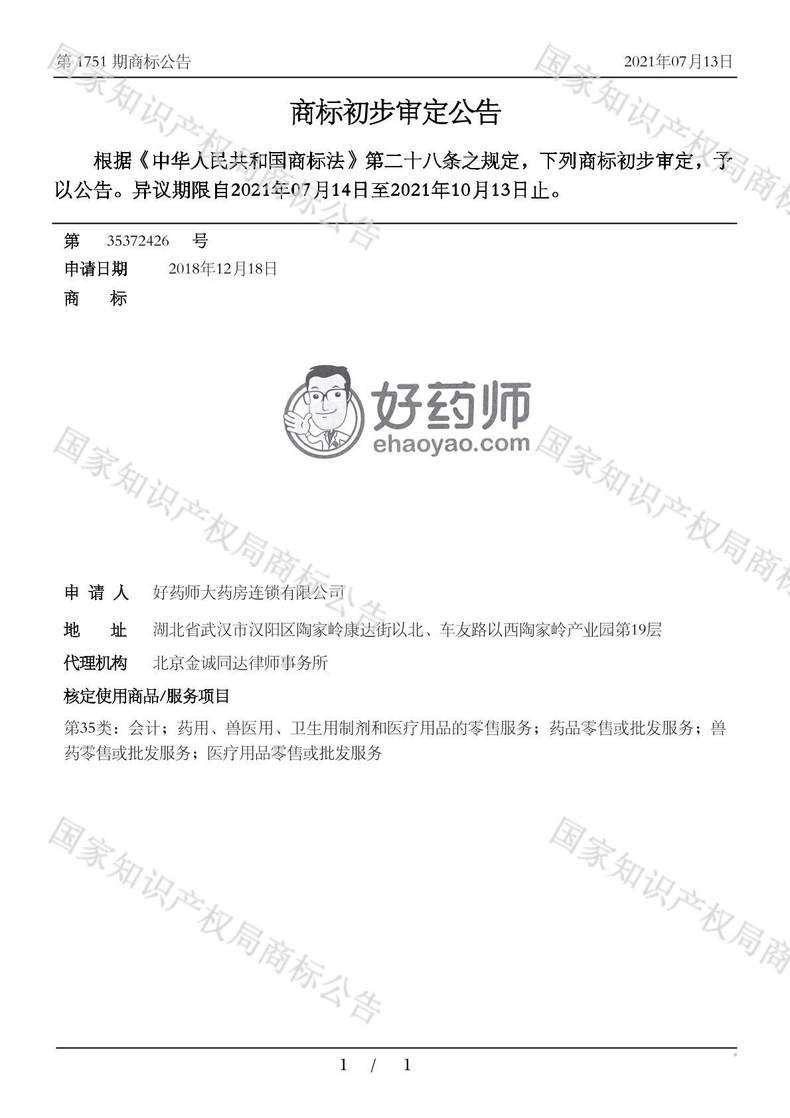好药师 EHAOYAO.COM商标初步审定公告