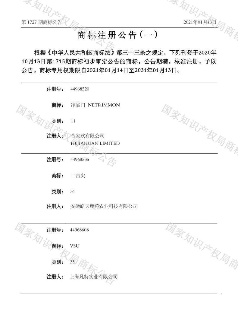 二古尖商标注册公告(一)