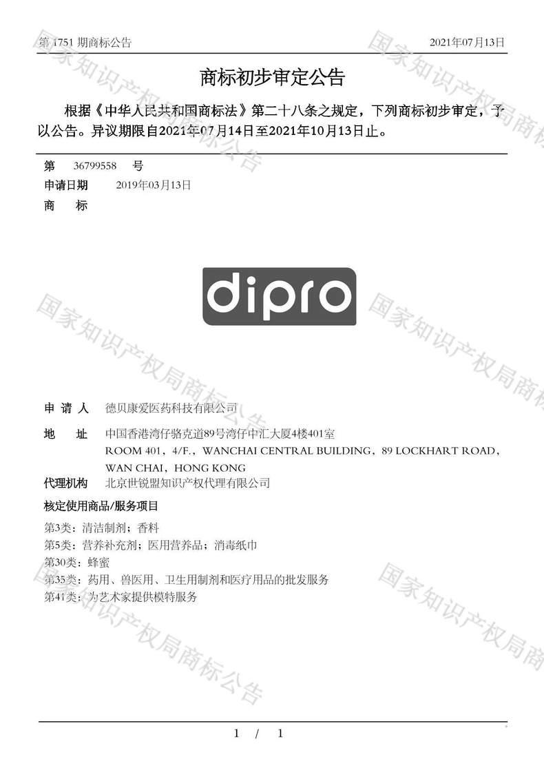 DIPRO商标初步审定公告