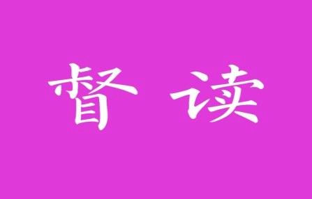督读logo