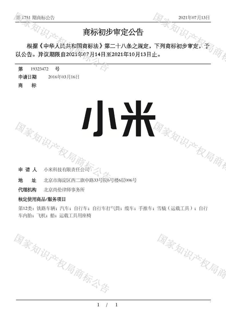 小米商标初步审定公告