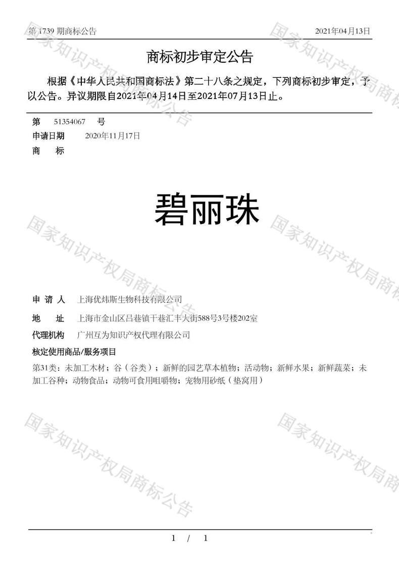 碧丽珠商标初步审定公告