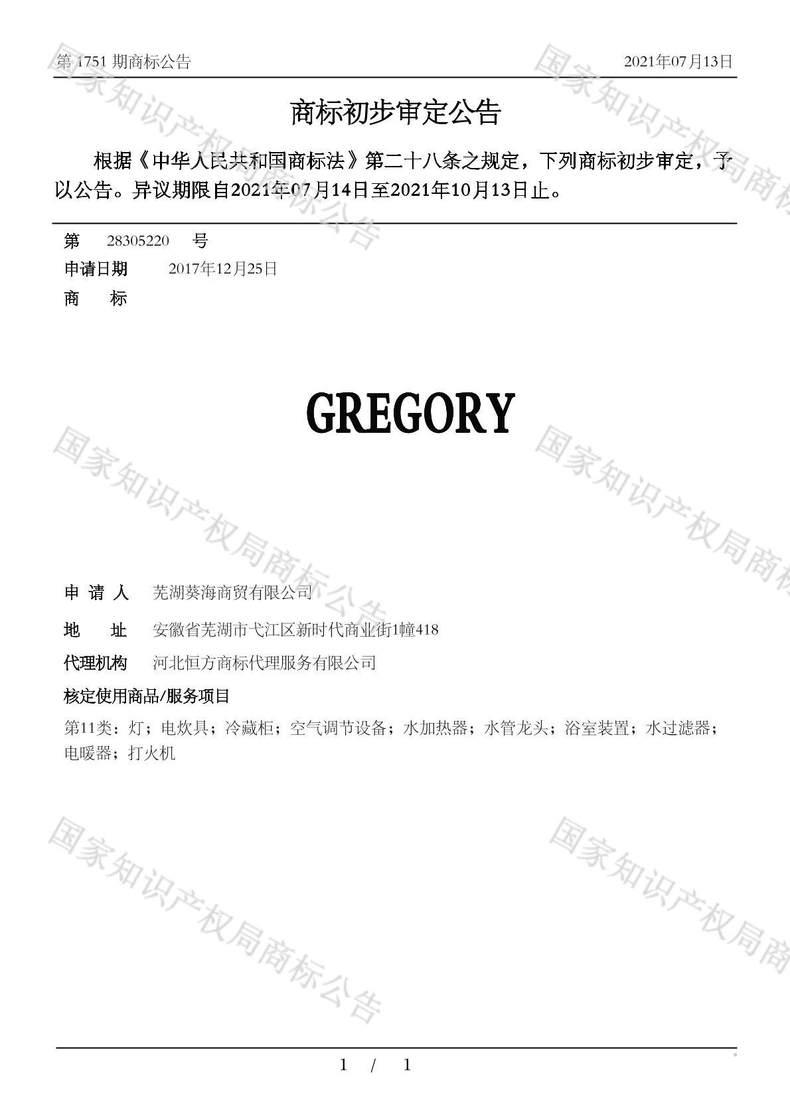 GREGORY商标初步审定公告