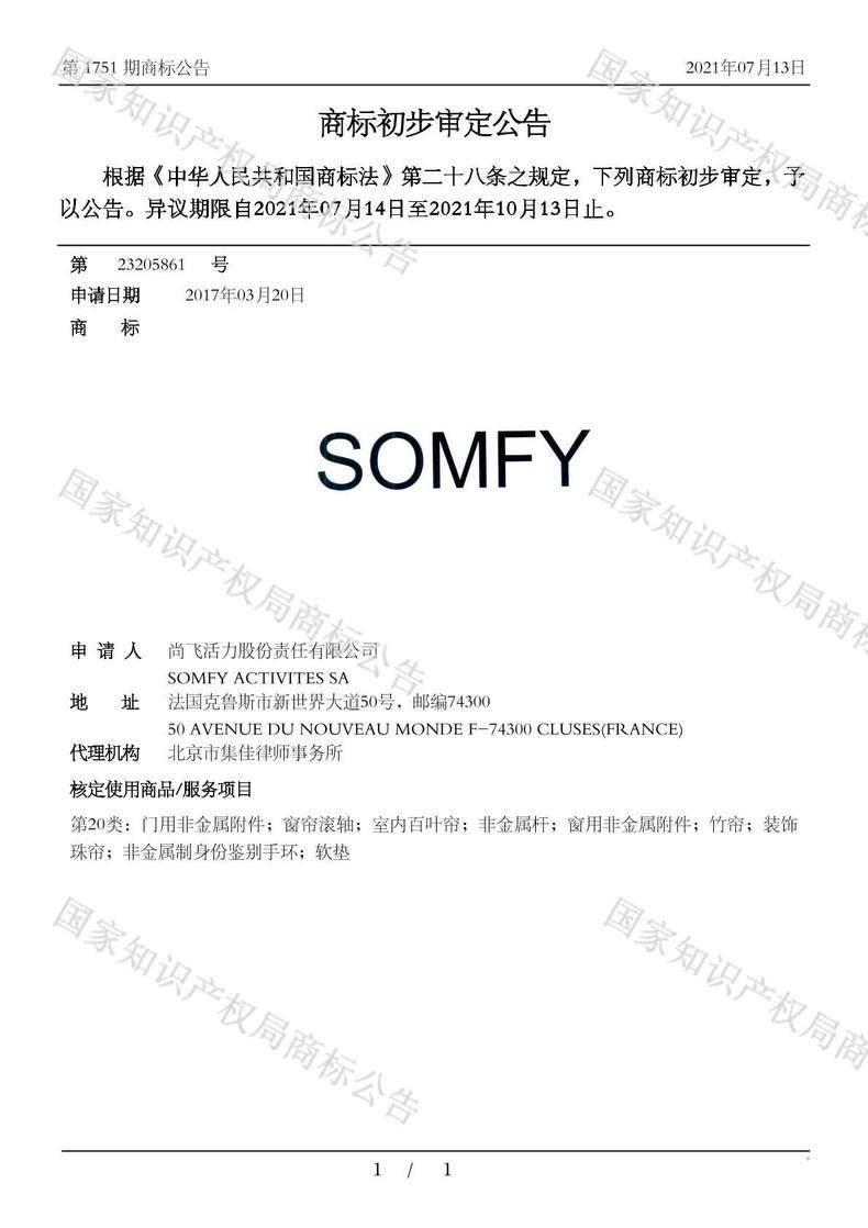 SOMFY商标初步审定公告