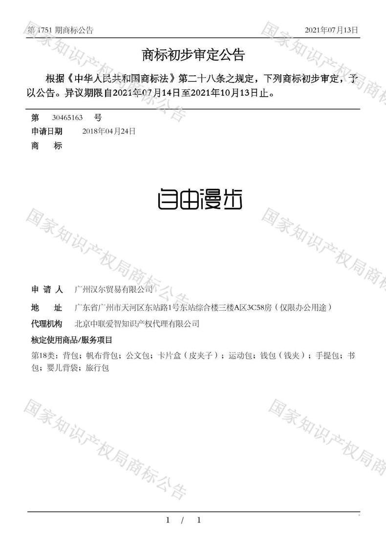 DECO CRAFT商标初步审定公告