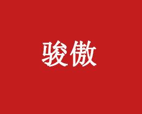 骏傲logo