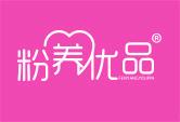 粉养优品logo