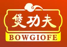 煲功夫 BOWGIOFE
