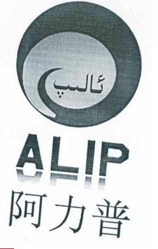 阿力普 ALIP