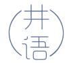 井语logo