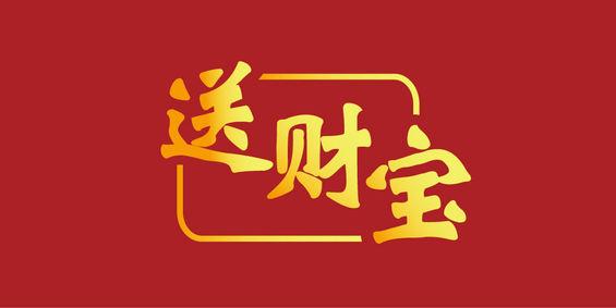 送财宝logo