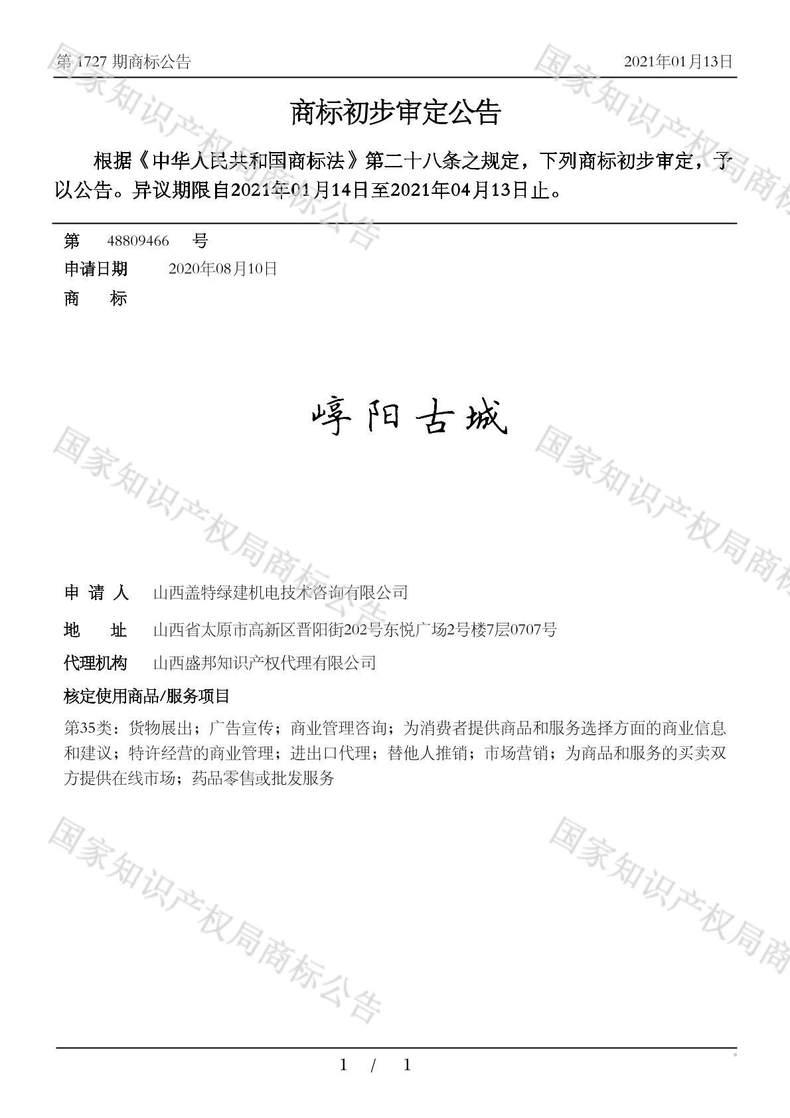 崞阳古城商标初步审定公告