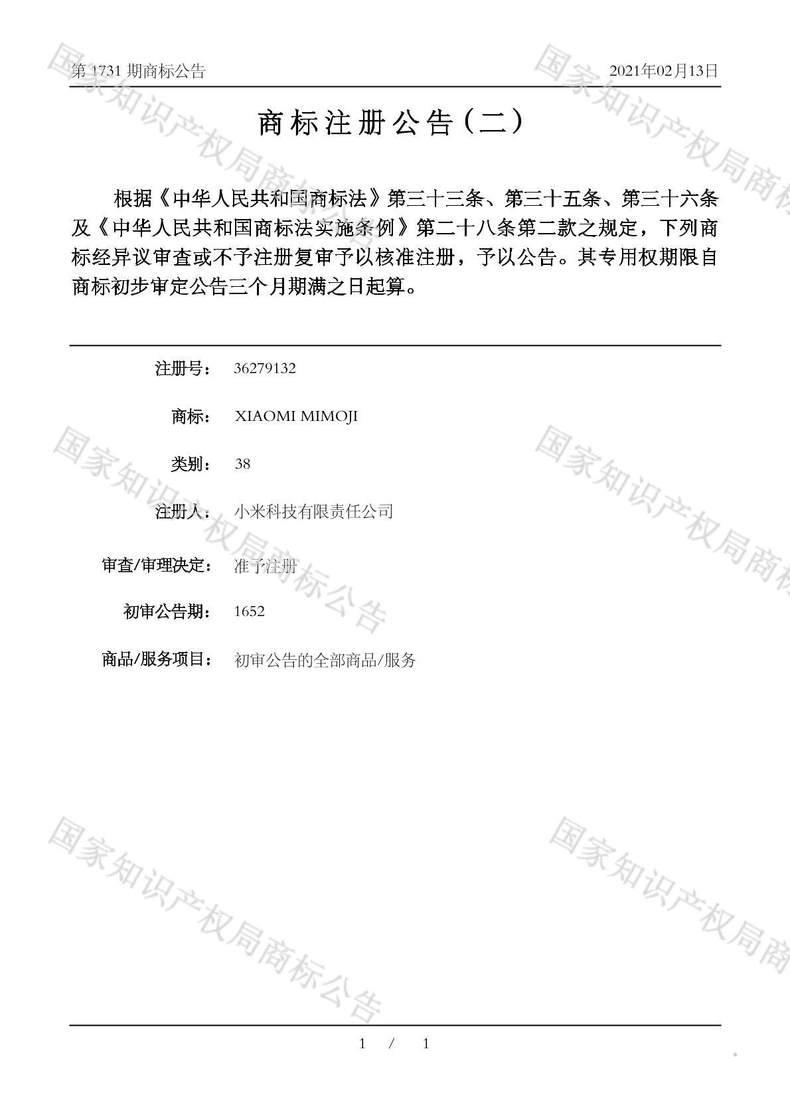 XIAOMI MIMOJI商标注册公告(二)