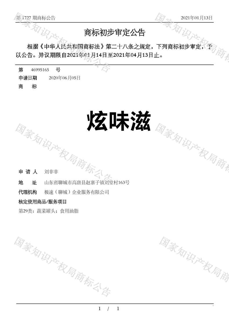 炫味滋商标初步审定公告