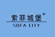 索菲城堡 SOFA CITY
