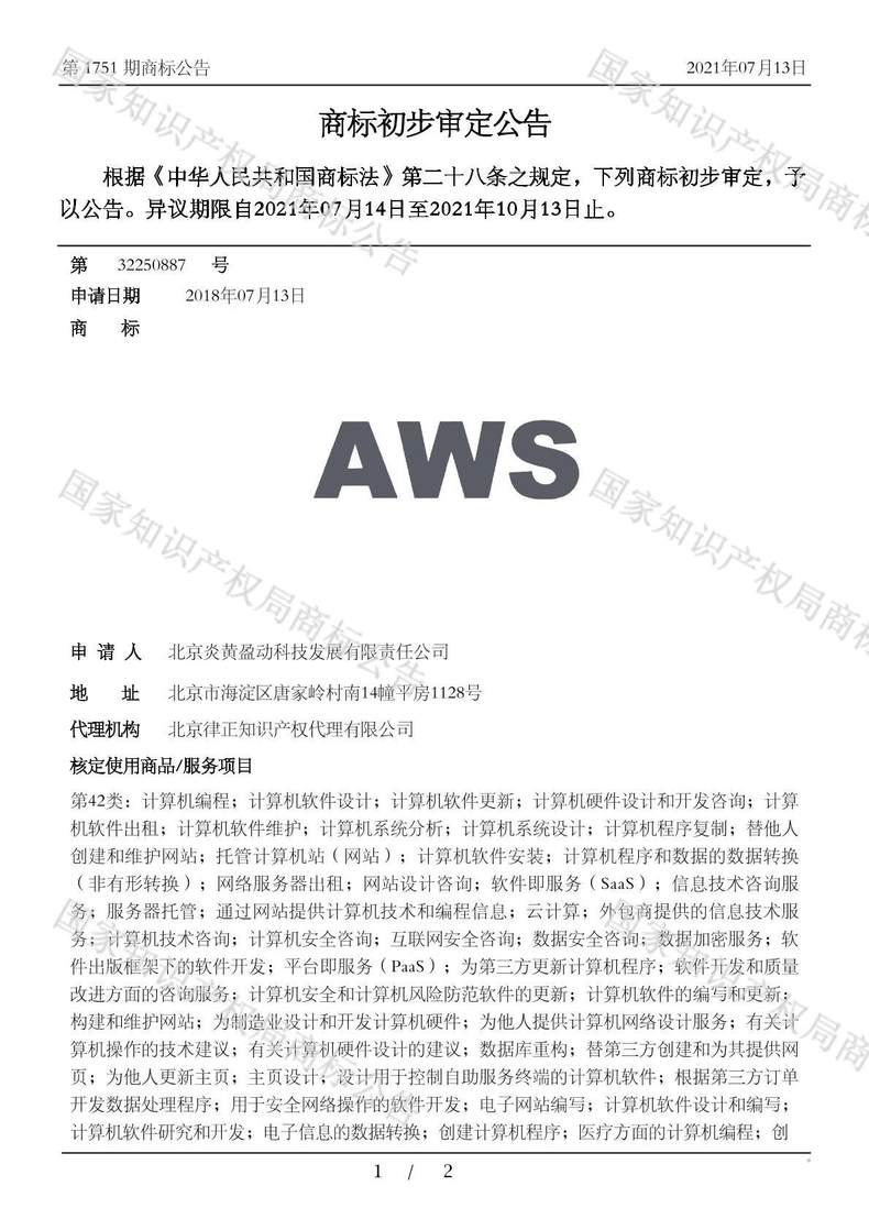 AWS商标初步审定公告