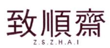 致顺斋 Z.S.Z.H.A.I