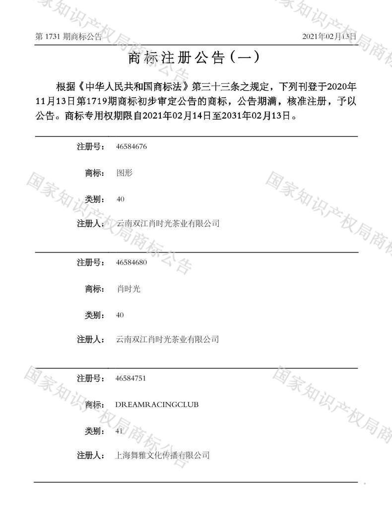 图形46584676商标注册公告(一)